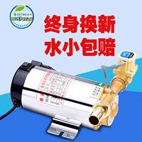 전기 온수기 가압 수도꼭지 부스터 전기 온수기 가정용 펌프 청 냉온 압력 부스터 펌프