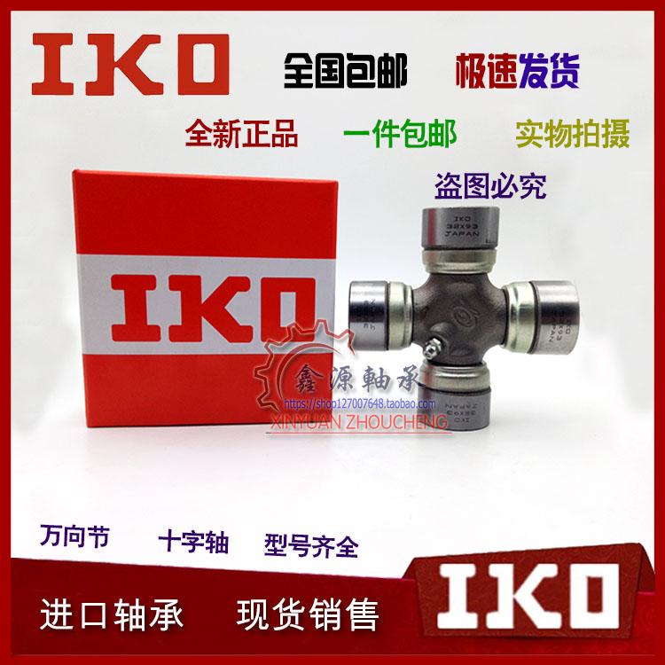 Japan imported IKO automobile Cardan cross shaft (car) 57X150 Chengsi Blantyre