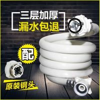 Extension of water inlet pipe of washing machine, extension water pipe, explosion proof automatic washing machine, water inlet pipe joint, buckle type