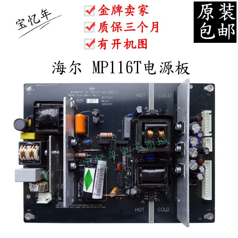 De oorspronkelijke haier universele LCD TV stroomaansluiting toebehoren MP116TE59670KB-3151C