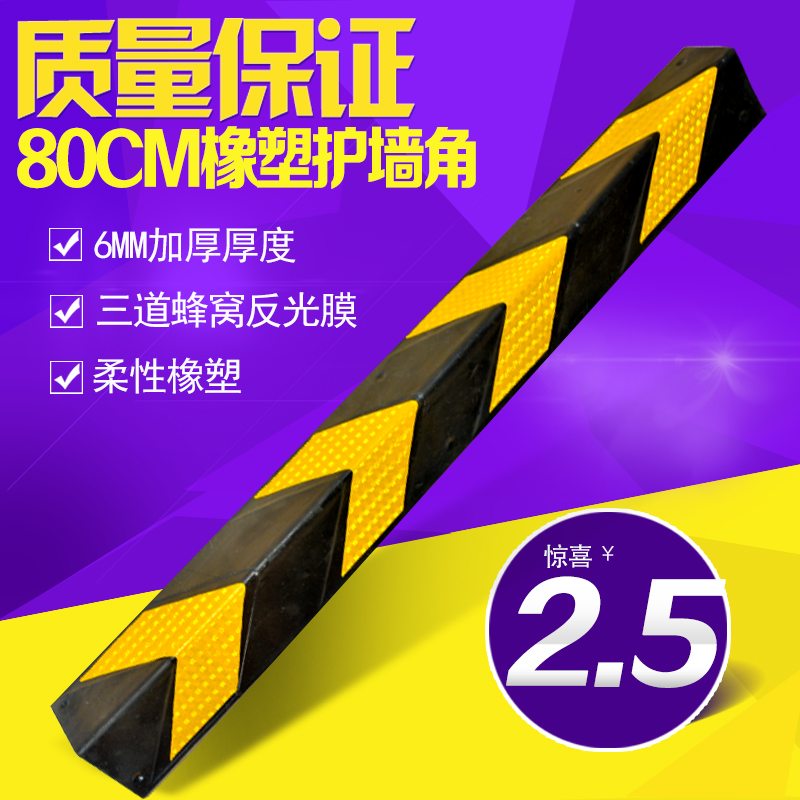 800*6 rubber plastic protective rubber corner reflective retaining strong angle bar protection rubber corner corner