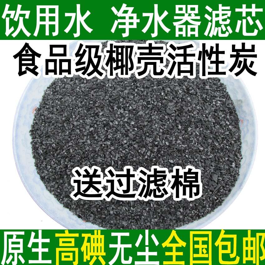 浄水水の井戸水の井戸水の井戸水の家庭用浄水器の酒はヤシの殻の炭素包みます