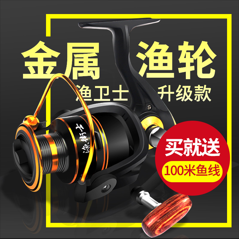 Water wheel road Yalun special offer full metal magnetic brake fishing head hitting the fishing line wheel