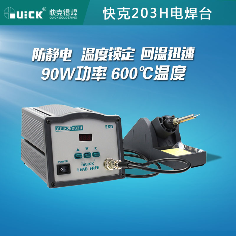 QUICK 203H/203 digital high frequency temperature crack lead-free soldering station 90W high power 203H iron welding machine