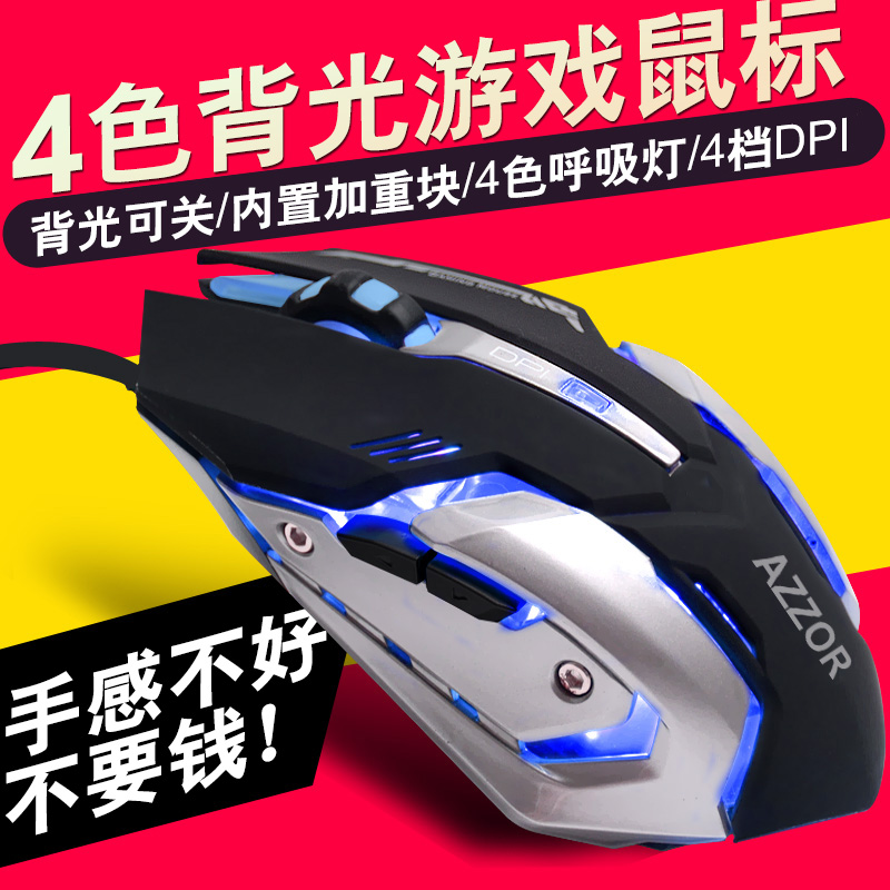 The mechanical mouse game gaming heavier metal chassis breathing light