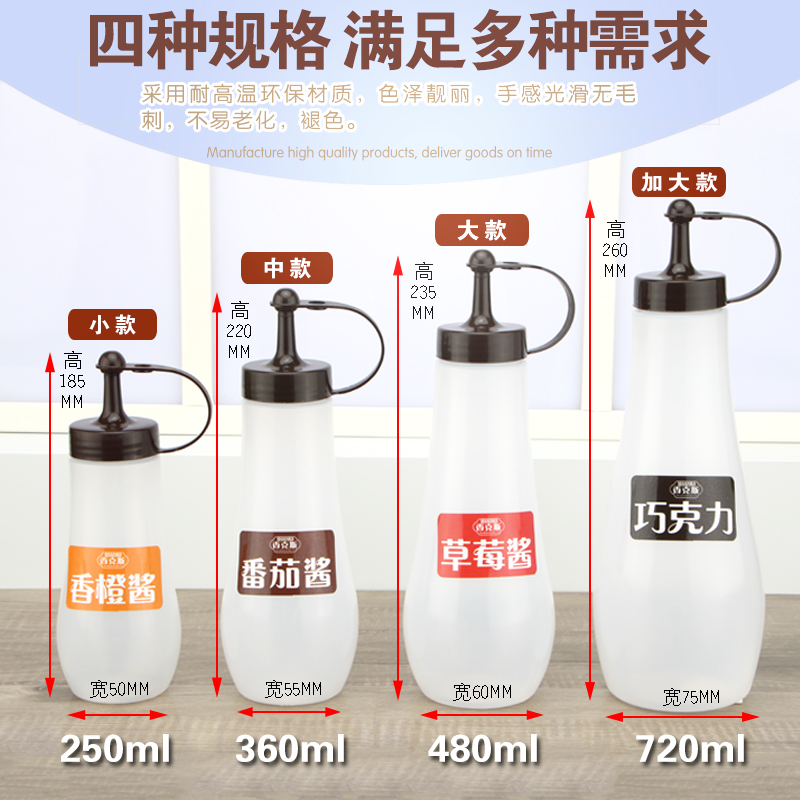 Soft plastic bottle, sauce bottle, seasoning bottle, salad sauce, fruit tomato sauce, extrusion bottle, fruit juice bottle