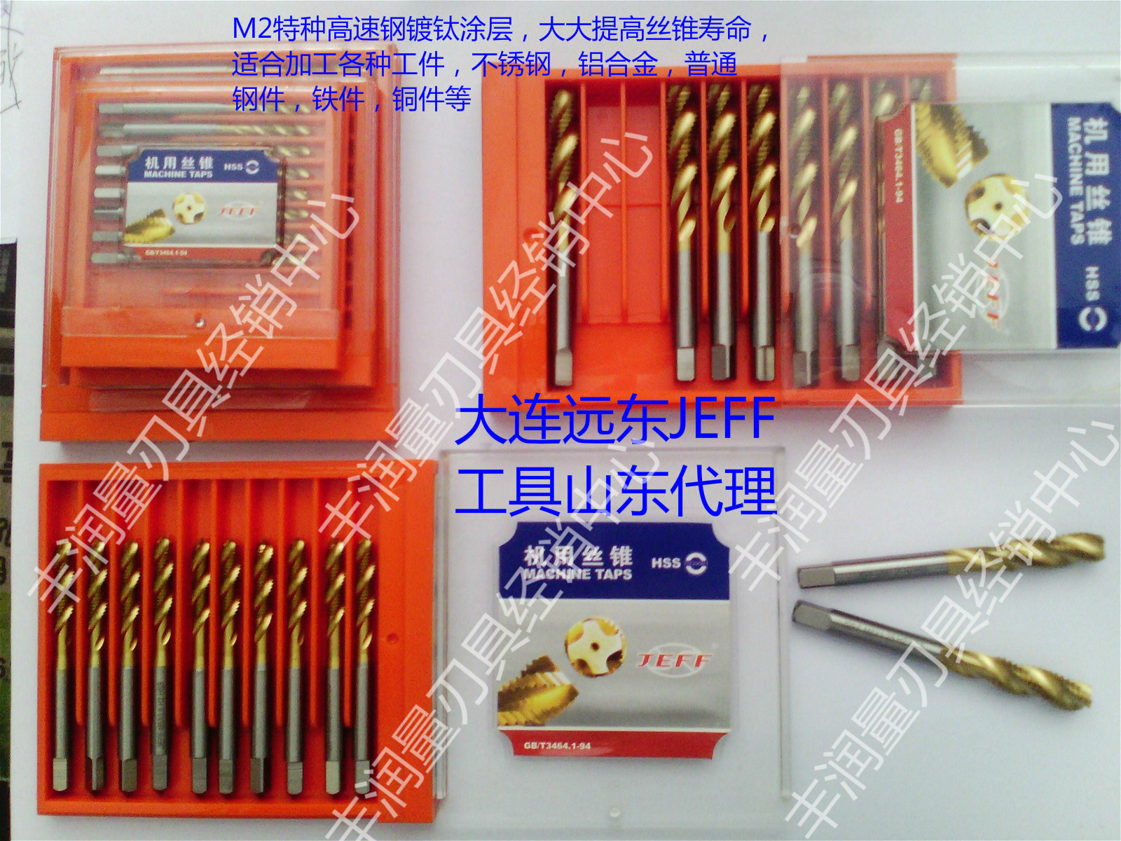 Dalian Far East spiral groove titanium coating tap tapping M12*1.75, M14*2, M16*2, M12*1.5