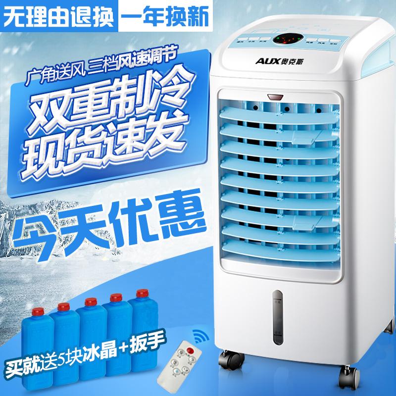 新型の家庭用工業カフェリモコン加湿移動冷たい風機省エネエアコンのうちわ单冷シズネ