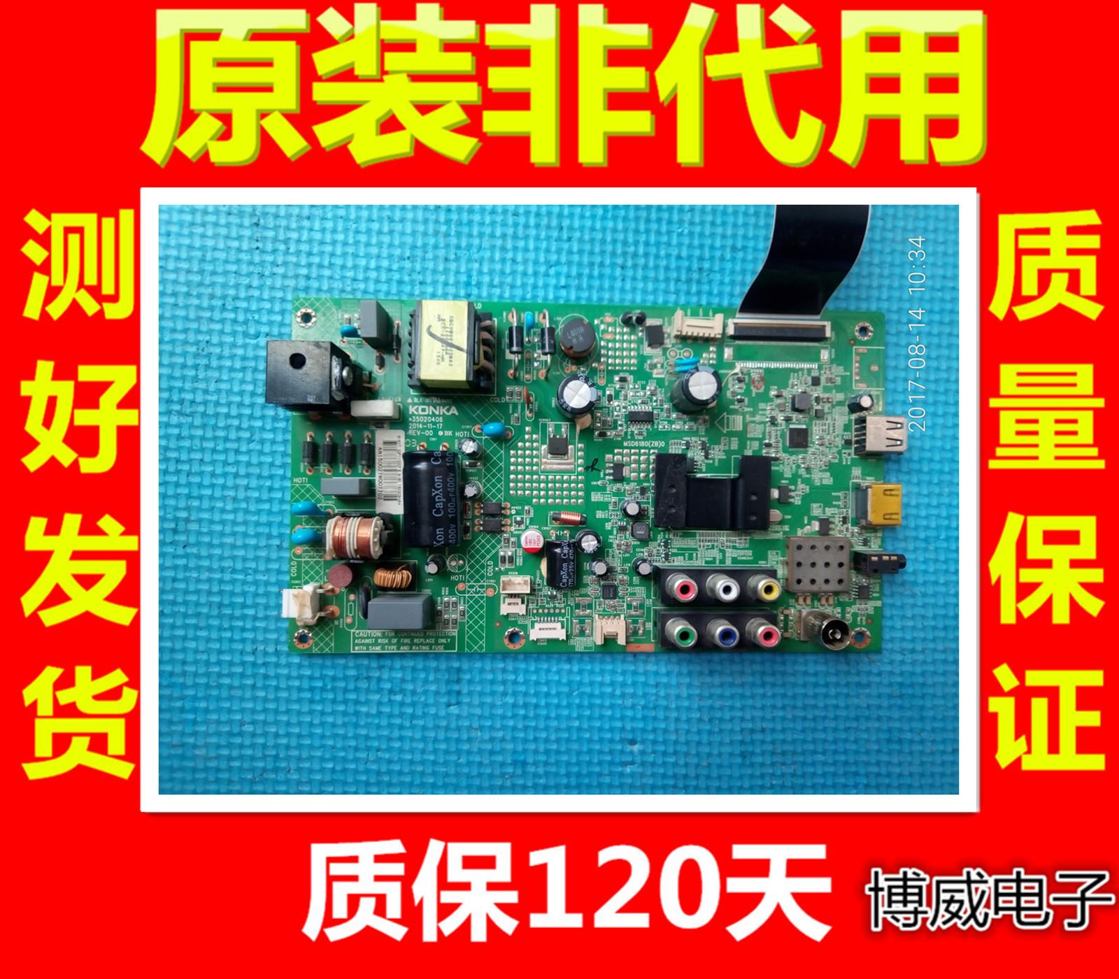 32 - Zoll - LCD - fernseher MIT hochdruck die helligkeit der konka LED32F1100CF konstantstrom - ZML348 hintergrundbeleuchtung
