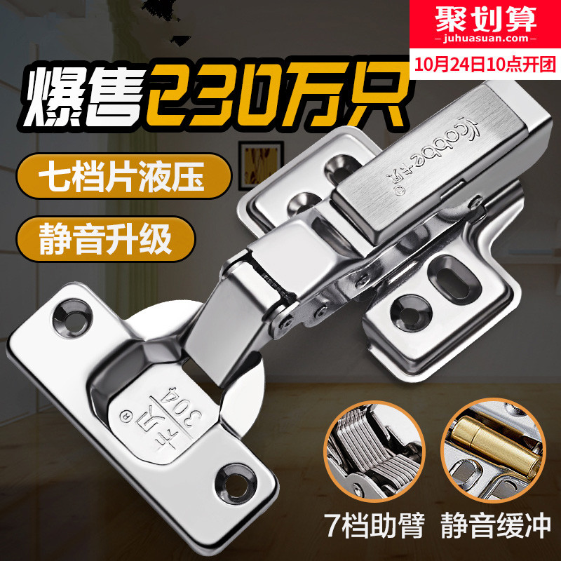 304 stainless steel hinge cabinet door plane pipe hinge damping hydraulic buffer in the greater curvature of curved straight