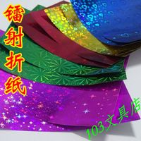 Laser flash paper origami handmade paper light paper paper electro-optic square color paper origami Origami
