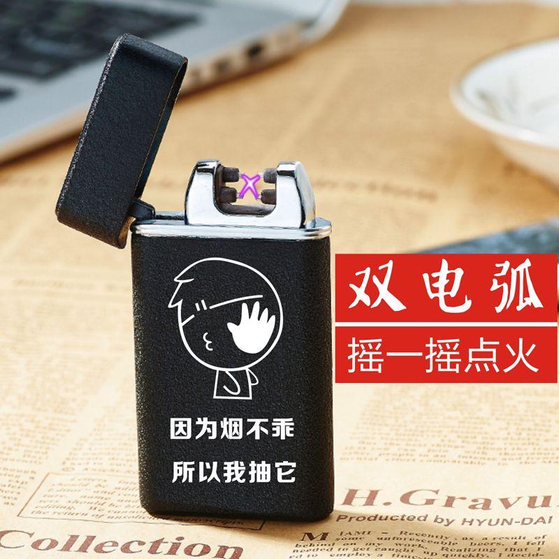 Boutique creativa personalidad encendedor de carga USB macho sacude una inducción a la personalización de letras de doble arco encendedor