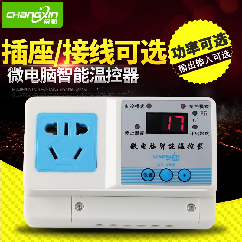 Temperature control 220V temperature control boiler, digital electric energy digital display, intelligence instrument, temperature controller switch socket