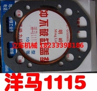 Yanmar 1115 does not break the cylinder gasket of single cylinder diesel engine cylinder gasket gasket cylinder bed accessories