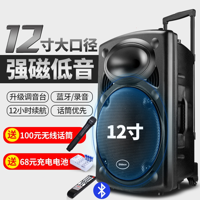 Outdoor sound box sound box 12 inch mobile pull rod square dance singing high power sound