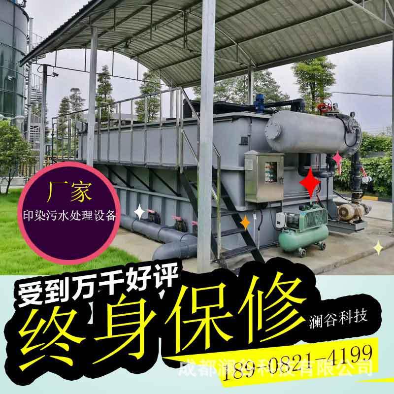 อุปกรณ์แปรรูปอาหารบำบัดน้ำเสียโรงบำบัดน้ำเสียอุปกรณ์บำบัดน้ำเสียผลิตเครื่องดื่ม