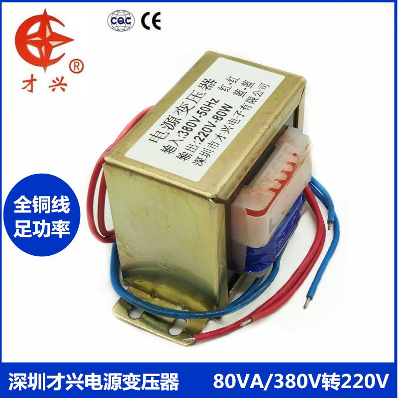 EI76電源トランスDB-80VA80W380V転220V0.36A360Ma仕事のしきりに隔離