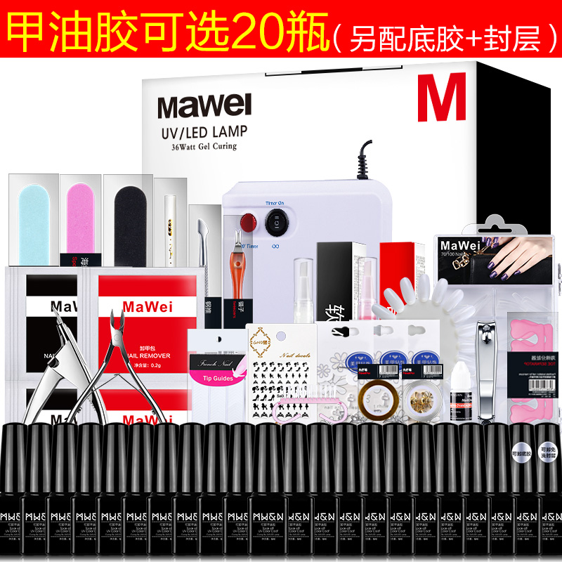 Nail Kit kit, a complete set of beginners shop, home nail glue, nail lamp, phototherapy machine, mail