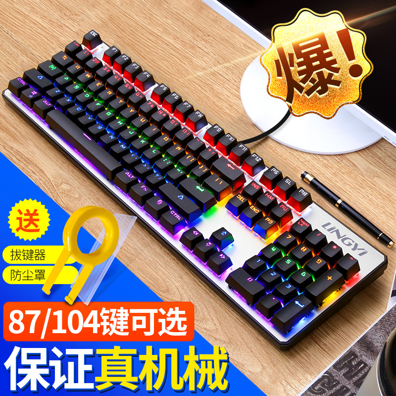 Internet bar mechanical keyboard RGB blue axis black axis Game Desktop backlight computer USB cable