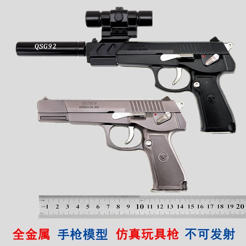 1: modelo de simulación de pistolas de 2.05 todo el metal de aleación de un arma de juguete y no desmontables para balas