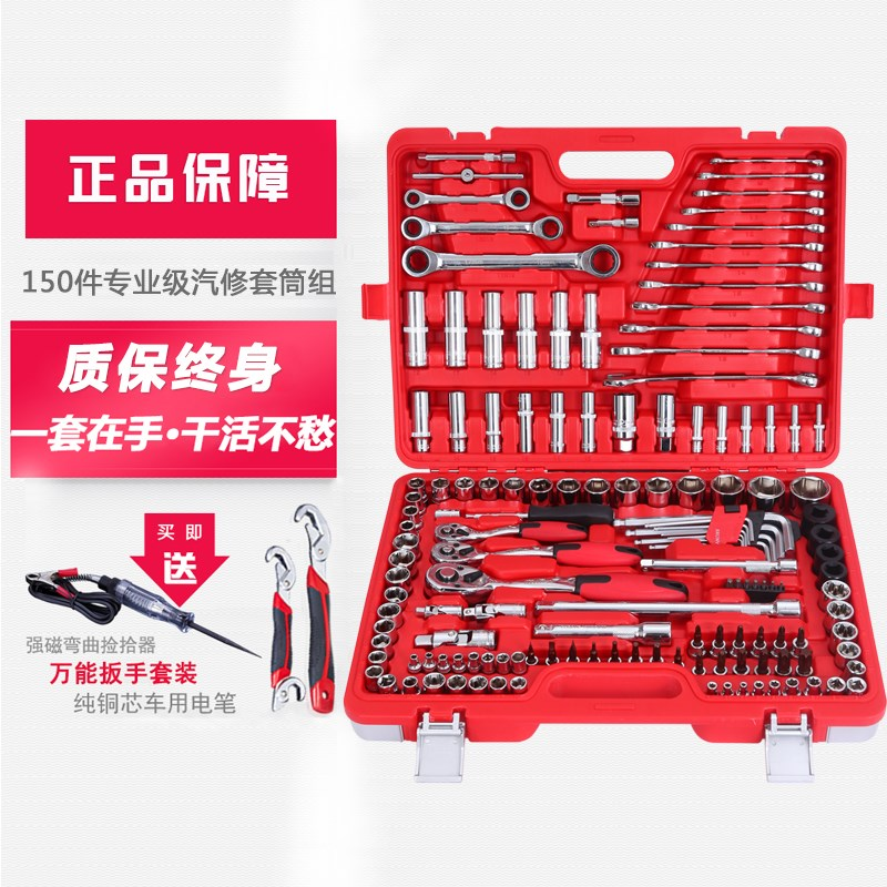 Car repair tool kit 121 pieces of six angle plum flower 150 head sleeve ratchet wrench combination toolbox