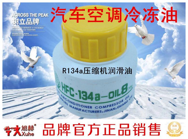 エアコン部品自動車空調冷凍油コンプレッサ潤滑油R134a雪種類油通用する各車