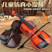 Little princess, children's toy, violin, small toy, piano, mail, guitar, shoulder pad, violin, beginner