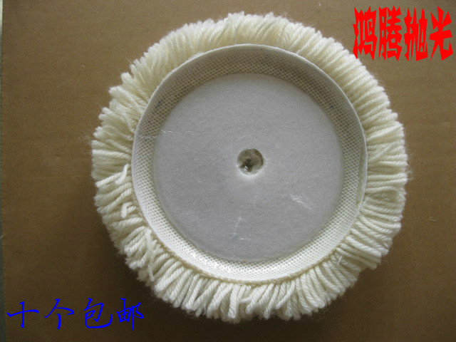 Ten single-sided wool ball 180mm polished wool wheel 7-inch wool wheel polishing wheel