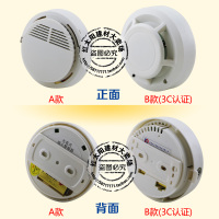 Detector independent photoelectric smoke detector fire detector smoke alarm photoelectric smoke