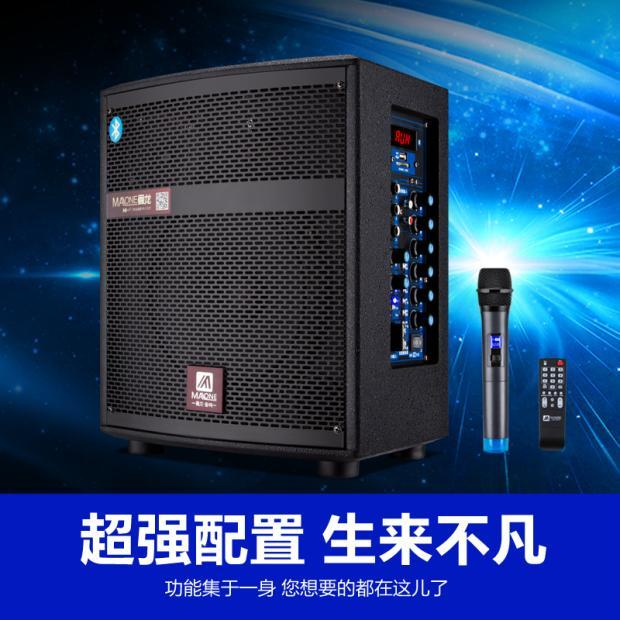 The United States Manlong 8 inch square dance electric guitar singing high power battery outdoor portable stereo Bluetooth speaker
