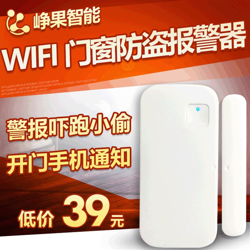 Household doors and windows anti-theft alarm intelligent WIFI wireless remote control switch security Zheng fruit store