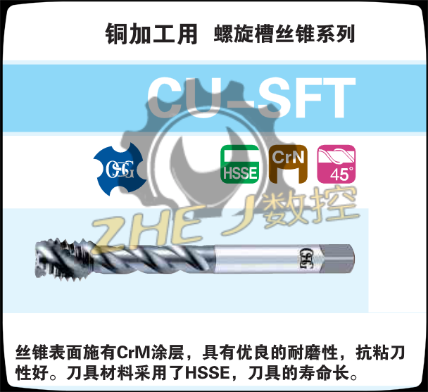 OSG screw taps 28926CU-SFTM10X1.52.5POH3 imported from Japan