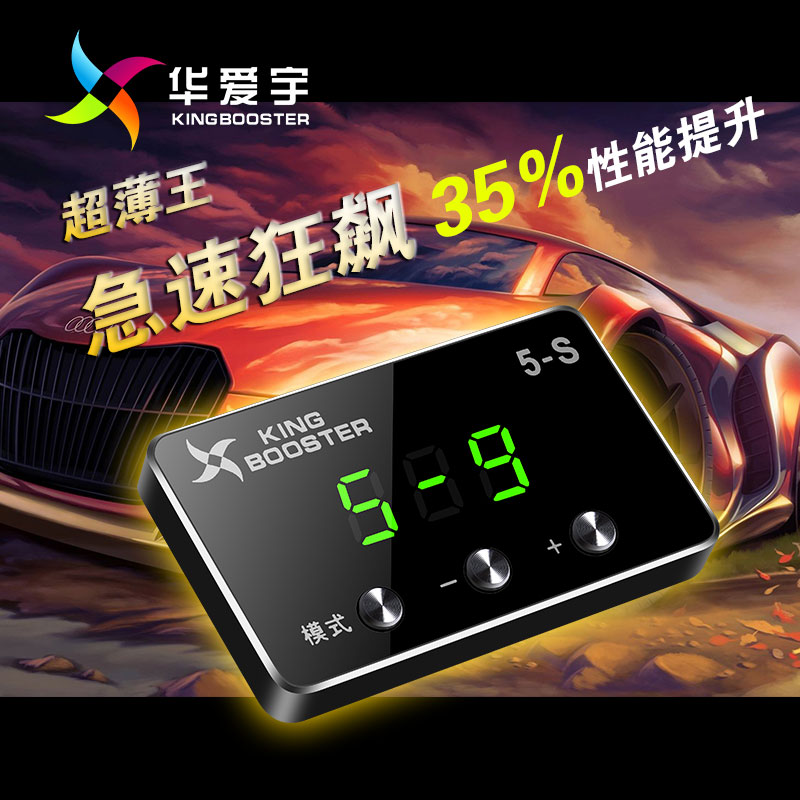 Great Wall Hover H6 Automotive Electronics der beschleuniger control Speed Booster throttle controller - herstellern