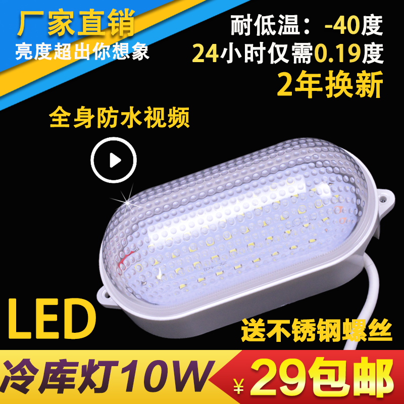 Lampe à del d'éclairage antidéflagrant de stockage étanche à l'eau à froid de la lampe de l'ampoule pour lampe d'abat - jour