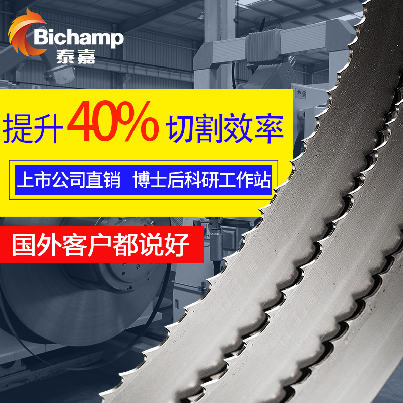 Talcom 3505 double metal band saw blade saw 4115 front machine sawing machine band saw blade with saw blade