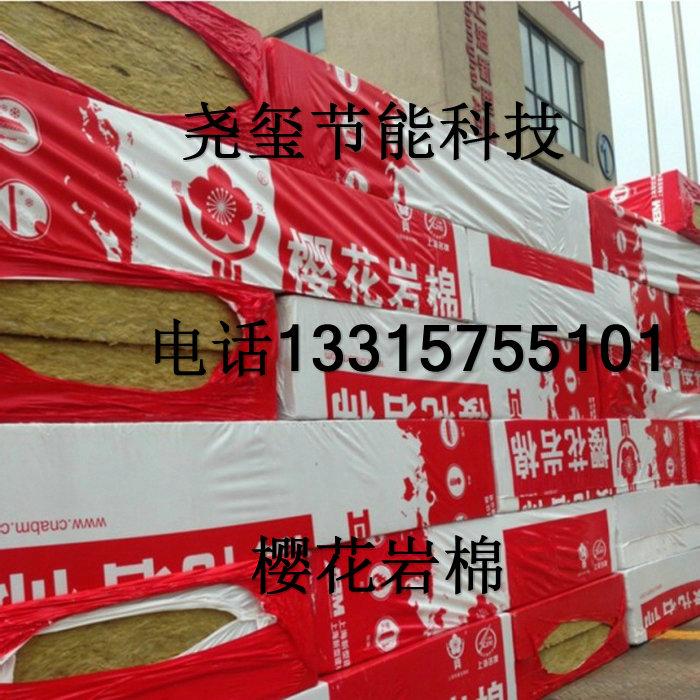 Sakura / insulation rock wool board insulation cotton cotton insulation mineral wool insulation cotton, wool Sakura