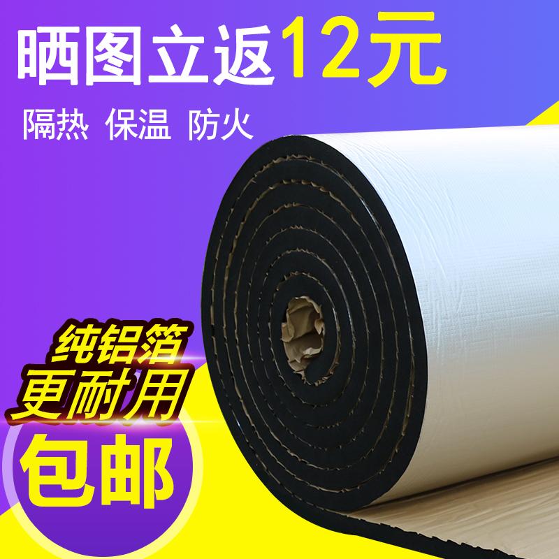 Schallschutz Dach - Baumwolle - board Hochtemperatur - Auto - dämmstoffe wasserleitung box alufolie - decke