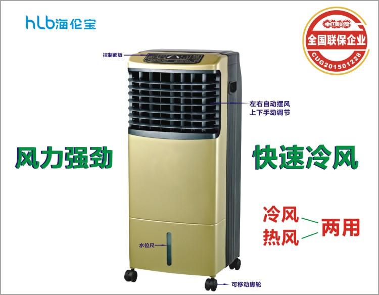 Kalt - Warm - kalt - fan klimaanlage, Ventilator, Helen, Schatz, kühler, kühler, mobile fan - mobile klimaanlagen verdunstung