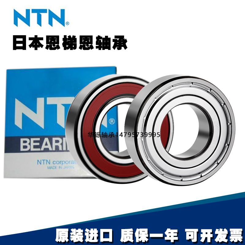 Le Japon a importé NTN6300 6301 6302 6303 LLU LLZ ZZ haute température roulement à grande vitesse