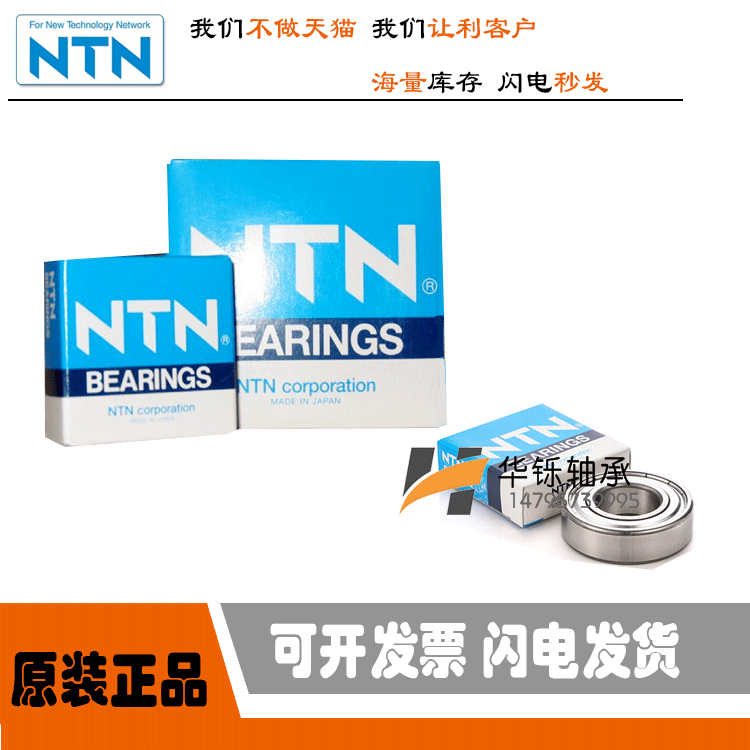 ญี่ปุ่นนำเข้า NTN6300 6301 6302 6303 LLU LLZ ZZ อุณหภูมิสูงแบริ่งความเร็วสูง