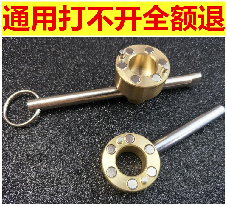 Door key, water valve, switch wrench, water meter key, water meter front valve key, magnetic locking valve