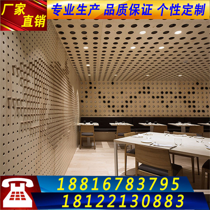 The perforated aluminum plate in the interior curtain wall of the wood grain dense punching perforated aluminum sheet