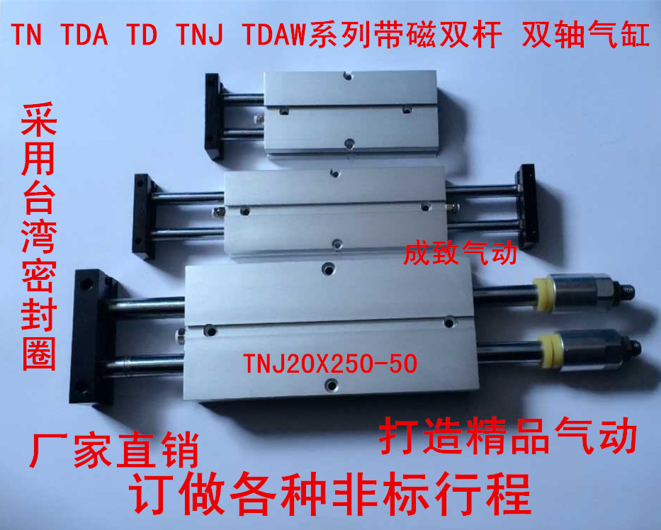като от пневматични) с магнитни двойно род TN50*70/75/80/90/100/125/150 биаксиално цилиндър