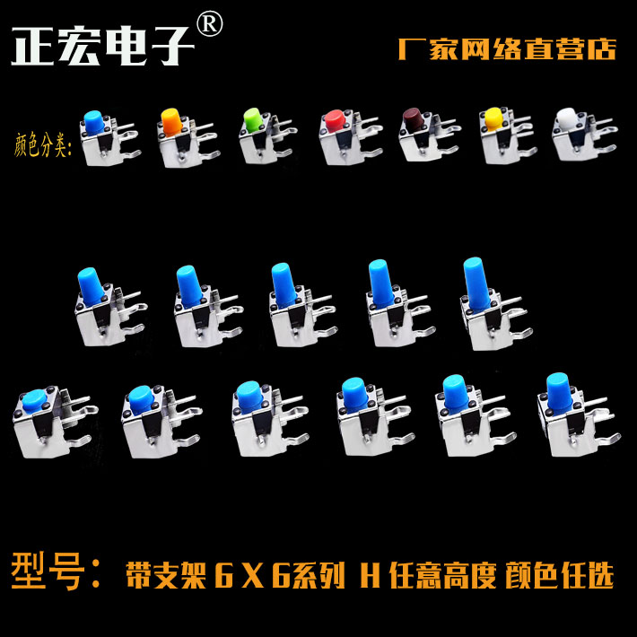 Blue | horizontal bracket 6*6*10MM switch 2 feet side by vertical micro button switch 6x6 /