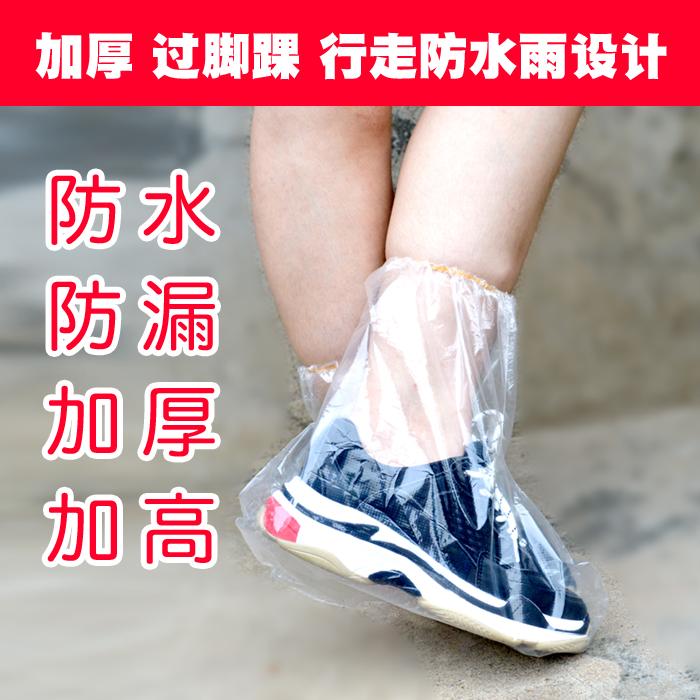鞋套一次性脚套防滑防尘防雨学生户外漂流防水加长PE加厚耐磨靴套