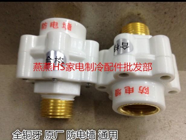 Фай] [Хуа Шэн анти - электрический стены все медные зубы электрической изоляции стен электрический водонагреватель / устройство для сброса давления