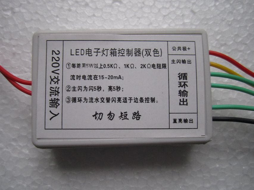 La Lámpara LED bicolor Controlador electrónico controlador de dos colores y destellos de color perla.