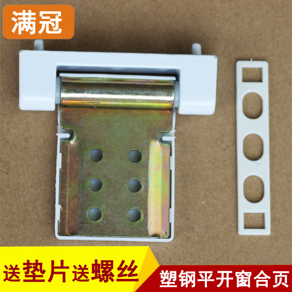 Steel door hinge door push window hinge door standard plastic hardware parts window hinge Bengkaichuang hinge
