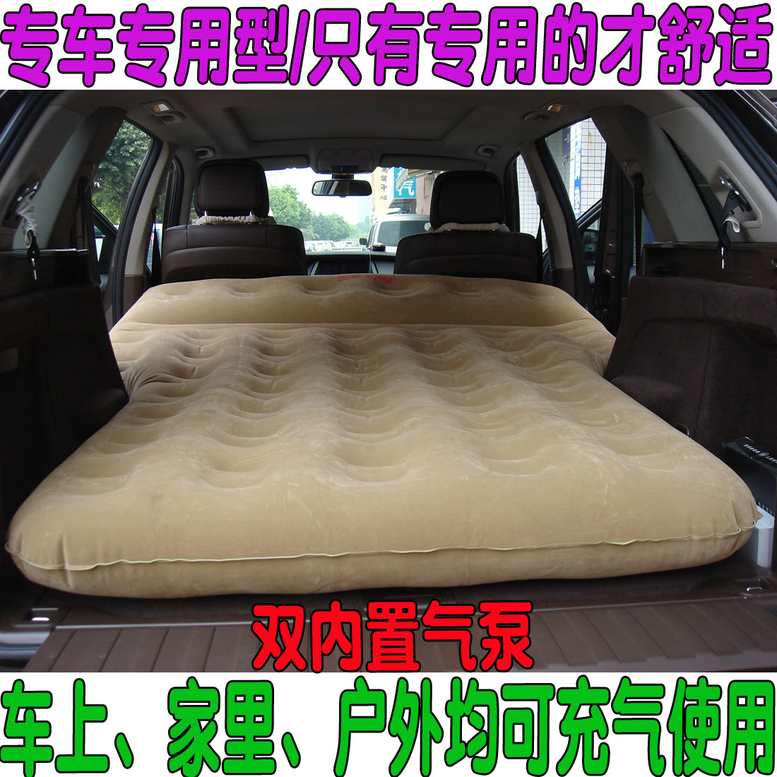 Octavia car travel bed vehicle air mattress bed mattress SUV wild emperor car car car bed air bed