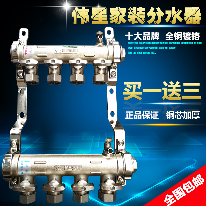 Weixing warm water separator 1 inch thick copper double valve integrated heat pipe water heater products Jiezhuang diversity shipping